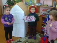Безопасность - детям